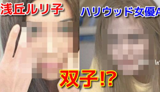 浅丘ルリ子の若い頃の画像がハーフ顔でハリウッド女優のAにそっくり!